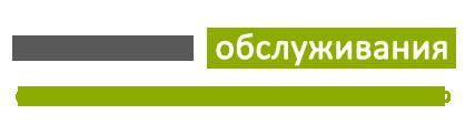 ООО Технологии обслуживания